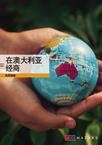 DOING BUSINESS AUSTRALIA 2020_Chinese.pdf