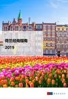 Doing business in the Netherlands 2019_CN 荷兰经商指南 2019 VF.PDF